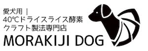 酵素そのまま!愛犬のオヤツ専門店【モラキジドッグ ONLINE SHOP】